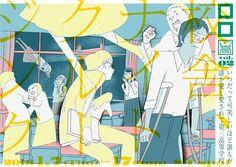 ロロ いつ高シリーズvol.2『校舎、ナイトクルージング』チラシビジュアル ©西村ツチカ