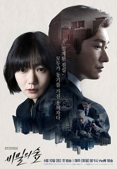 Stranger - 비밀의 숲 (2017)  -With the help of a gutsy female detective, a prosecutor who has lost the ability to feel empathy tackles a murder case amid political corruption.  -Starring: Cho Seung-Woo. Bae Doo-Na, Shin Hye-Sun  -tvN  #KDrama Tears In Heaven, All Korean Drama, Stranger And Stranger, Korean Tv Series, Reply 1997, Drama Tv Series, Arts Award, Drama Korea, Online Gratis