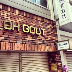 Oh Gout! - a cry of pain from Bakurocho, Tokyo