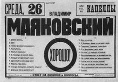 Афиша выступления Маяковского в Ленинграде с поэмой «Хорошо!», 1927