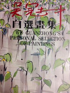 Wu Guanzhong 吳冠中