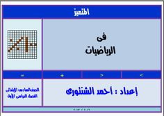 مذكرة تفاعلية شاملة تمارين المنهج كامل فى الرياضيات للصف السادس الابتدائى الترم الاول