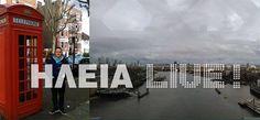 ΣΟΚ: Ηλείος γλίτωσε για ένα λεπτό από το μακελειό του Λονδίνου