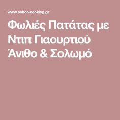 Φωλιές Πατάτας με Ντιπ Γιαουρτιού Άνιθο & Σολωμό