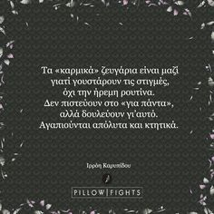 Words Quotes, Wise Words, Me Quotes, Sayings, Writers And Poets, Greek Words, Greek Quotes, English Quotes, I Love Books