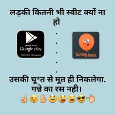 Hindi non veg jokes for girlfriend Funny Memes For Him, Some Funny Jokes, Funny Picture Quotes, Funny Quotes, English Hot Movie, Romantic Jokes, New Year Jokes, Facebook Jokes, Doctor Jokes
