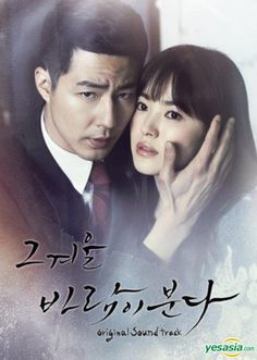 That Winter, the Wind Blows OST [Jo In Sung, Song Hye Kyo]