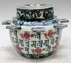 "Chinese Ming Blue, White, and Red Covered Jar with lid and unusual protruding squares along diameter decorated with flowers, marking on interior base and under lid, outer base is unglazed, China, Ming Dynasty (1368-1644); marked. Dim: approx 7-3/8"" H x 10"" diam"