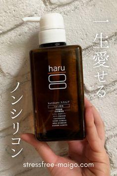口コミでも評判の「haru kurokamiスカルプシャンプー」。コスパ重視の私が2年使用してきて感じたおすすめポイント・イマイチポイントを紹介します。お試しの時はもちろん、ずっとお得に購入するための戦略もまとめています。 Shampoo, Perfume Bottles, Personal Care, Blog, Self Care, Personal Hygiene, Perfume Bottle, Blogging