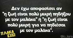 Funny Greek Quotes, Funny Memes, Company Logo, Lol, Humor, Shoes, Zapatos, Shoes Outlet, Humour