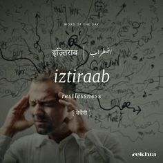 Aaj kyu tum me itni izitraab hai . Urdu Words With Meaning, Urdu Love Words, Hindi Words, Words To Use, Hindi Quotes, Cool Words, Word Meaning, One Word Quotes, Foreign Words