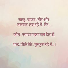 what a line yll.really words can kill anyone. Shyari Quotes, Desi Quotes, Hindi Quotes On Life, People Quotes, True Quotes, Words Quotes, Qoutes, Sayings, Deep Words