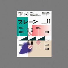 This is huge! We were asked by Brain Magazine to design their cover! Yes, THE Brain Magazine from Japan, which also had Experimental Jetset and Non-Format design covers for them.  2016年11月号 ブレーン…