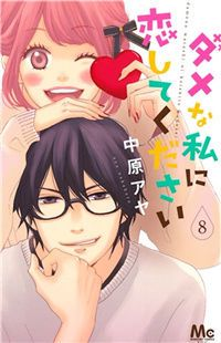 From Dazzling Scans:The unemployed Shibata Michiko is betting everything she has on her romance with a younger man—literally. In order to keep him happy, she deprives herself of the things she wants and buys him expensive clothing and...