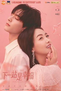 Find Yourself (Victoria Song, Song Wei Long, Zhang Yu Jian and Miles Wei) {Chinese Drama} With You Chinese Drama, Love 020, Drama Eng Sub, Song Qian, Korean Drama List, Song Wei Long, Victoria Song, Chines Drama, Drama Fever