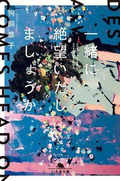 Graphic Design Posters, Graphic Design Illustration, Graphic Design Inspiration, Illustration Art, Poster Designs, Book Cover Design, Book Design, Japanese Poster Design, Comic Layout