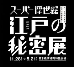 100 types of Japanese font designs that are worth collecting! Chinese Fonts Design, Japanese Graphic Design, Font Design, Lettering Design, Design Web, Type Design, Identity Design, Layout Design, Typographie Logo