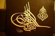 Hat Mahmut Şahin Naht zer ahşap Enes Şahin Besmele Tuğrası. Bismillahirrahmanirrahim Rahman ve Rahim olan Allah'ın adıyla.