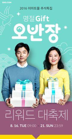 명절 GIFT 오반장 Pop Up Banner, Web Banner, Web Design, Page Design, Korean Design, Event Banner, Cosmetic Design, Promotional Design, Event Page
