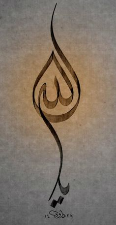 "Ya Allah (O Allah) Calligraphy ""يا الله"" ""O Allah"" Originally found on: alyibnawi"