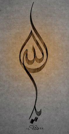 "Ya Allah (O Allah) Calligraphy ""يا الله"" ""O Allah"" Originally found on: alyibnawi"
