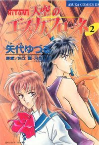 Hitomi Tenkuu no Escaflowne Manga Español, Hitomi Tenkuu no Escaflowne 10 - Leer Manga en Español gratis en NineManga.com