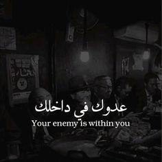Wisdom Quotes, Words Quotes, Life Quotes, Beautiful Quran Quotes, Arabic Love Quotes, Couple Wallpaper Relationships, Funny Study Quotes, Anime Crying, Cute Funny Baby Videos
