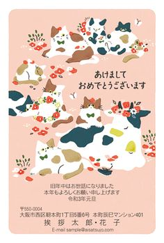 Japan Illustration, Graphic Design Illustration, Red Packet, Sketch 2, Origami, Book Cover Design, Booklet, Illustrations Posters, Drawings