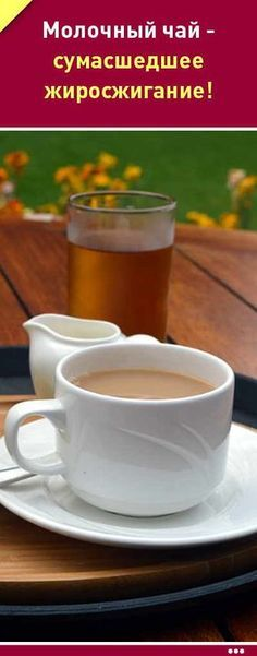 Молочный чай - сумасшедшее жиросжигание! #жиросжигание #похудение #чай #жир #живот