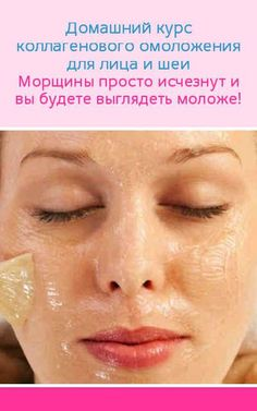 "Three Quick Facial Peelings that give miraculous results immediately after use  Peeling facial is necessary ""commodity"" in every woman's consumption basket. Generally basic functions to scrub the same: refresh the skin and . Face Care, Skin Care, Good Massage, Chemical Peel, Facial Cleansing, Blackhead Remover, Cellulite, Oily Skin, Health And Beauty"