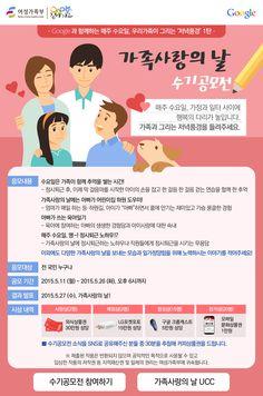 여성가족부 구글협찬 가족사랑 이벤트 가족사랑의날 수기공모전 탭 이벤트     #여성가족부 #이벤트페이지 #디자인 #이벤트