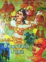 Sivagamiyin Sabatham which means Sivagami's vow is a mega tamil historical novel written by veteran author Kalki Krishnamurthy in the year 1944....