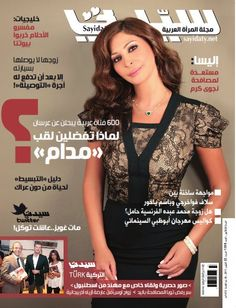 The famous Lebanese star Elissa on the front cover of Sayidaty magazine 1598