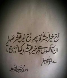 Sufi, Muhammad, Deep Thoughts, Poetry, Arabic Calligraphy, Allah, Islamic, Quotes, Quotations