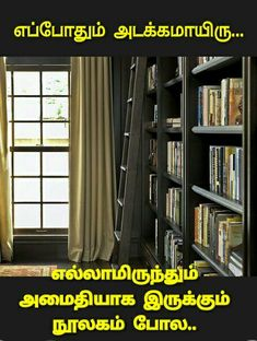 1229 Best Tamil Inspirational Quotes images in 2019