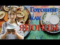 いか大根を作ってみた Готовим как японцы! Блюдо с кальмаром и дайконом - YouTube