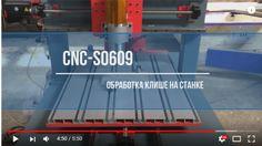 CNC-S0609 Гравировально-фрезерный станок с ЧПУ см. видео чпу, станок чпу, чпу станок, гравировальный станок, фрезерный станок, промышленное оборудование, cnc studio Cnc