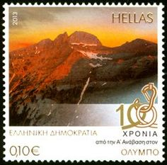 Stamp: 100 Years from Mount Olympus First Ascent (Greece) (Anniversaries and Events) Mi:GR 2669 Mount Olympus, Andorra, 20th Anniversary, Science And Nature, Greece, Stamp, Landscape, Art, Greece Country