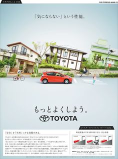 j TOYOTA j Ads Creative, Creative Advertising, Advertising Poster, Japan Graphic Design, Japan Design, Toyota, Ad Of The World, Ad Car, Composition Design