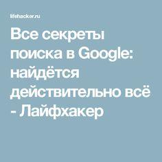 Все секреты поиска в Google: найдётся действительно всё - Лайфхакер