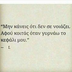 Boy Quotes, Qoutes, Saving Quotes, Greek Quotes, Captions, Lyrics, Sad, Letters, Smile