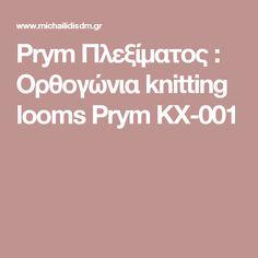 Prym Πλεξίματος : Ορθογώνια knitting looms Prym ΚΧ-001