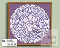 #Calligraphy QS Al Ashr (Purple color) Instant Download PDF #Islamic Cross Stitch Chart #crossstitch #kanaviçe #etamin #kreuzstich #kruissteek #kristikislami #etsy