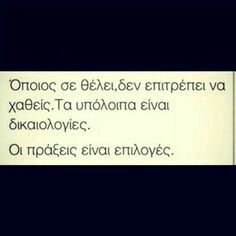 Bad Quotes, True Quotes, Greece Quotes, Meaningful Quotes, Inspirational Quotes, Proverbs Quotes, Greek Words, Greek Sayings, Special Quotes