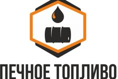 Купить печное топливо по низкой цене