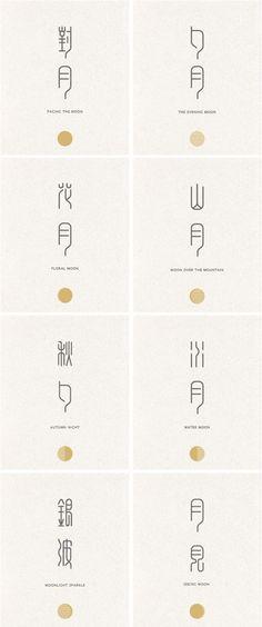 Beautiful Chinese Calligraphy & Typography Art - June 2016