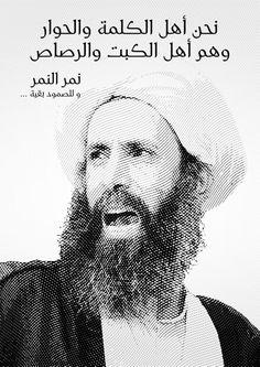 اية الله النمر سجين طغاة الحجاز سلاما يا نمر الحجاز