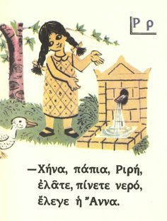 Greek identity with a difference, from the inside out and the outside in (formerly Organically Cooked - Linking Greek food with Greek identity: you eat what you are, or who you want to be) Greek Language, Greek Life, Kids Reading, Vintage Comics, Special Education, Old School, Greece, Memories, My Favorite Things