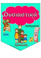 Teachers Aid: Τα μέρη του λόγου School Lessons, School Hacks, Lessons For Kids, School Projects, School Tips, Behavior Contract, Learn Greek, Greek Language, Teaching Methods