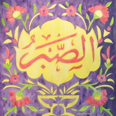 Patience. The word says, in Arabic.